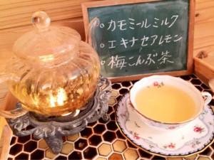 アロマポットサロン~お茶~