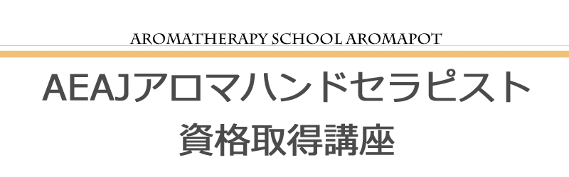 AEAJアロマハンドセラピスト資格取得講座
