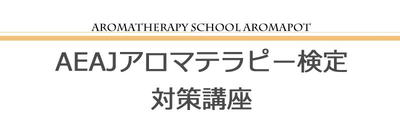 アロマテラピー検定対策講座