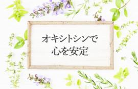 ブログタイトル(オキシトシン)